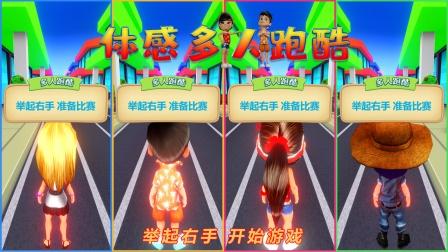 【原创】2021新版体感多人跑酷(体感跑酷 多人赛跑 3D跑酷)