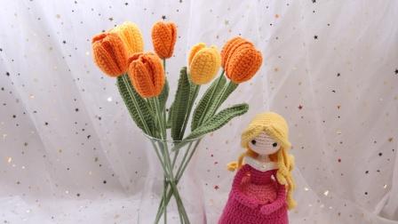 米妈手作 郁金香花束 钩针编织教程