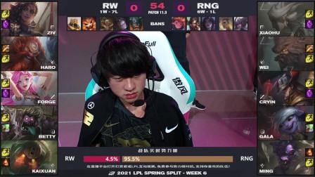 2021LPL春季赛RW vs RNG_1