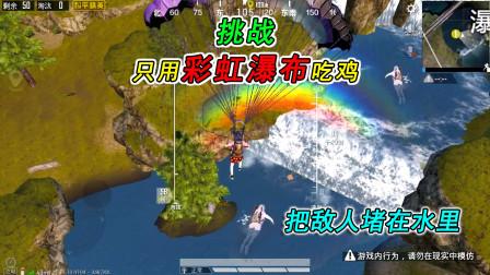 """和平精英:挑战""""瀑布物资""""吃鸡,只搜30秒,把敌人堵在湖里打!"""