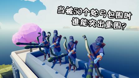 全面战争模拟器:突破包围!50个蛇弓袭击各派系,盒子人来助阵!