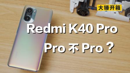 【大锤开箱】Redmi K40 Pro——Pro 不 Pro ?