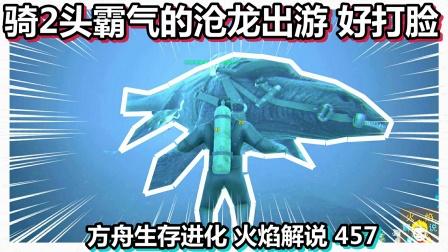 方舟生存进化 火焰解说 457 骑2头霸气的沧龙出游 好打脸