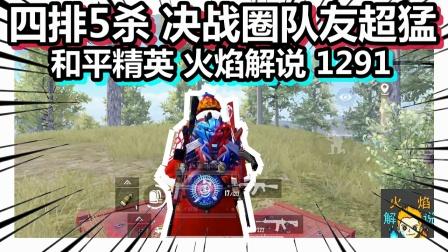 和平精英 火焰解说 1291 四排5杀 决战圈队友超猛