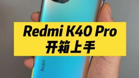 这款骁龙888手机有点狠!Redmi K40 Pro开箱上手