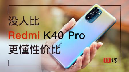 2799起的Redmi K40 Pro快速上手,可能没人比红米更懂性价比