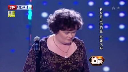 2009年苏珊大妈参加英国达人秀,一首歌打动评委,获得亚军