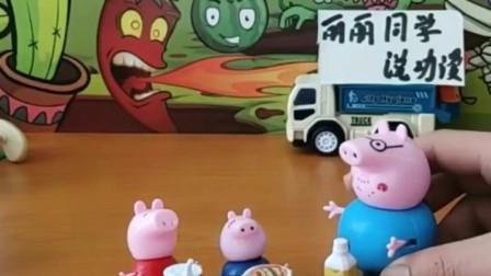 搞笑玩具:今天猪爸爸为什么突然那么好?