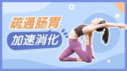春节大餐天天吃!3分钟疏通肠胃加速消化