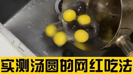 实测网红汤圆吃法这样真的会更好吃 你们那叫汤圆还是元宵啊?