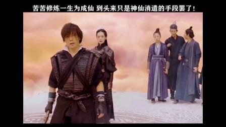 《修仙传之炼剑》:修炼一生不惜一切为成仙 到头来才发现你性命