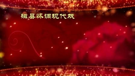 怀调 《摔饭罐 》 磁县怀调文化传习艺社