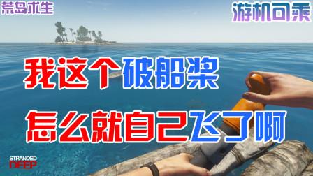 陈子豪:我这破船桨怎么用着用着飞了呢