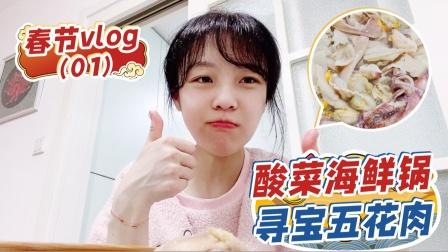2021春节vlog | 老爸的海鲜酸菜锅子 太香了!