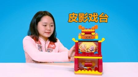 百变布鲁可积木欢乐中国桶,拼装皮影戏台