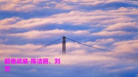 金典歌曲:《超兽武装-陈洁丽、刘罡》