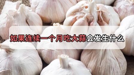 如果连续吃一个月的大蒜,身体会有哪些变化?