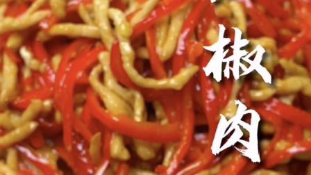 四川家常小炒红椒肉丝,美味下饭,一上桌就被抢光
