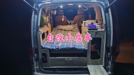 小房车改好了,找个安静的地方去露营,睡车里感受一次