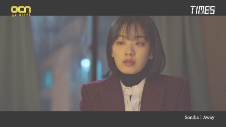 [MV] Sondia_《TIMES》OST1- Away
