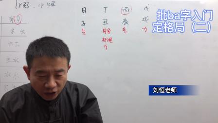 刘恒易经:批八字入门定格局(二)
