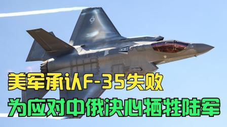 """美军承认F-35的失败?但面对中俄,美媒表示""""牺牲""""陆军也要研制"""