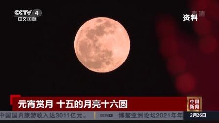 元宵赏月 十五的月亮十六圆