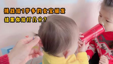 挑战给1岁多女宝编发,结果你给打几分?