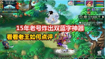 梦幻西游:15年的老号炸出逆天双蓝字神器,看看老王是如何点评的