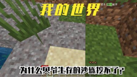 我的世界暮色森林1:贝爷生存不能徒手挖沙砾?沙砾比基岩还难挖!