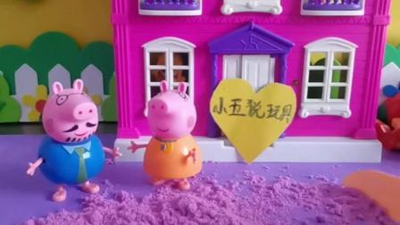 猪爸爸被猪妈妈训,猪爸爸整理沙子