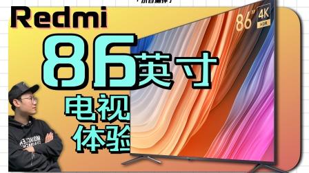 """「小白」Redmi MAX 86""""电视体验:够大!够便宜!"""