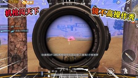 和平精英:一把机枪闯天下,倍镜不是很高,但是操作很秀