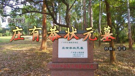 带你去观赏广州黄埔区广东清代第一状元庄有恭墓