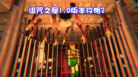 诅咒之屋1.0版本攻略2:找到钥匙打开铁笼子然后前往新房间