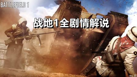 【野兽游戏】P1《战地1》 RTX3080满画质全剧情流程解说!