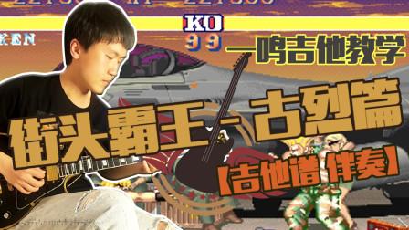 一鸣吉他教学 - 街头霸王 -古烈Guile【吉他谱 伴奏】