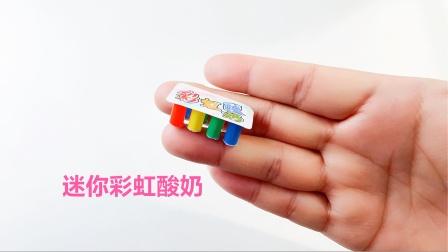 制作迷你的彩虹酸奶,放在手心小小的,可爱的玩具