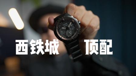 西铁城高端表:舒博钛50周年纪念腕表开箱