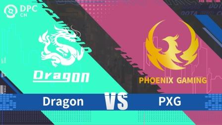 DOTA2-DPC中国联赛 正赛 Phoenix vs Dragon BO3 第一场 2月26日