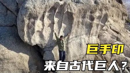 4个科学家也无法解释的神秘发现,山上巨手印,是古代巨人所为?