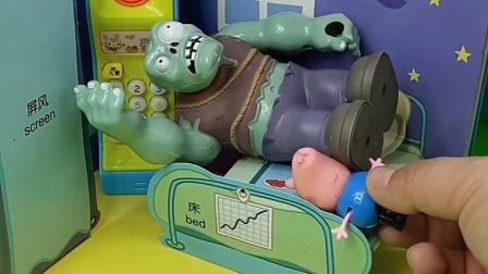 乔治和僵尸做朋友,还一起睡觉,睡醒却忘了