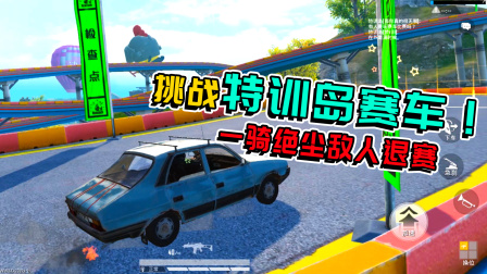 鸡大宝:大宝挑战新版训练岛,赛车比赛一骑绝尘路人直接退出比赛