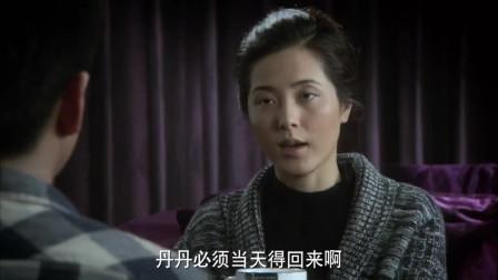 绣罗同意让丹丹去滨河见大志的父母,但是当晚必须回家