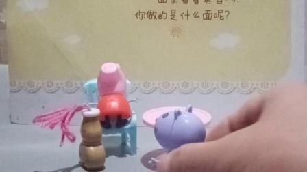 萌娃玩具:去看佩奇新得的宝葫芦