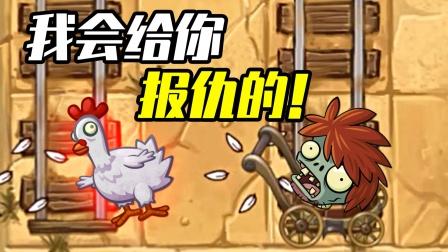 植物大战僵尸2国际版:鸡贼僵尸你过分了啊!
