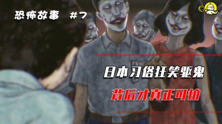 日本最恐怖的驱魔仪式!用更恐怖的方式把鬼吓走