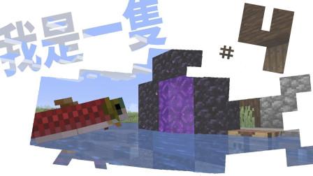 补档【我是一只鱼生存】#4 秋风鱼的地狱探索之旅! ! ! 来看看秋风该如何克服万难寻找堡垒!
