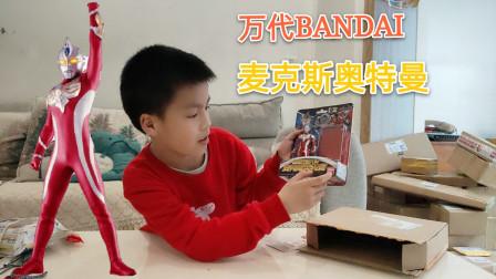 小学生开万代正版奥特曼玩具,开出麦克斯奥特曼手办,这回是正版