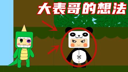 迷你世界小表弟动画33:大表哥假扮熊猫 小表弟能认出来吗